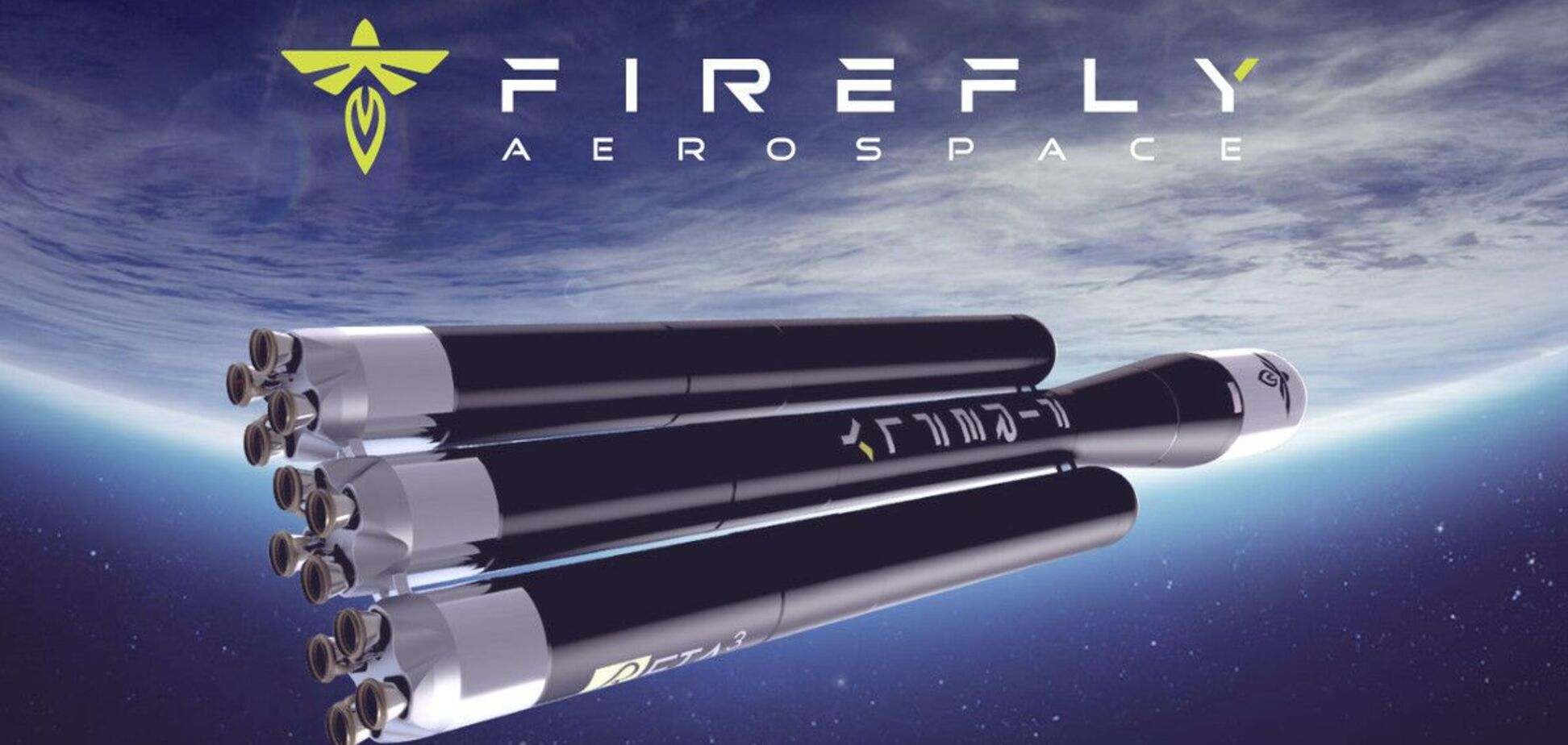 Firefly Black LLC виводитиме на орбіту супутники