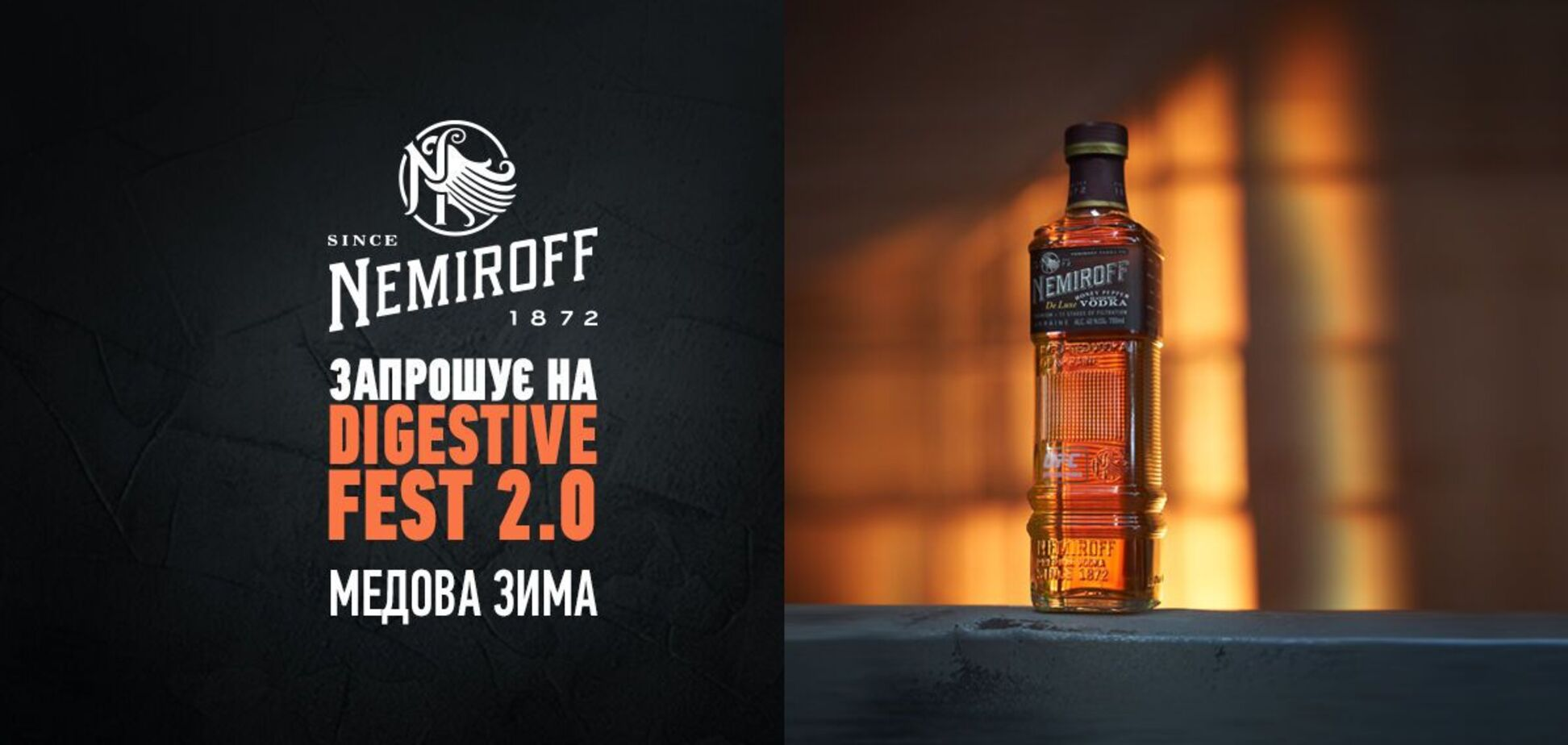 Nemiroff приглашает на Digestive Fest 2.0!