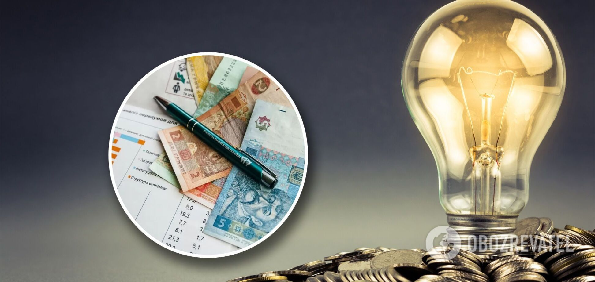Тариф на електроенергію збільшиться
