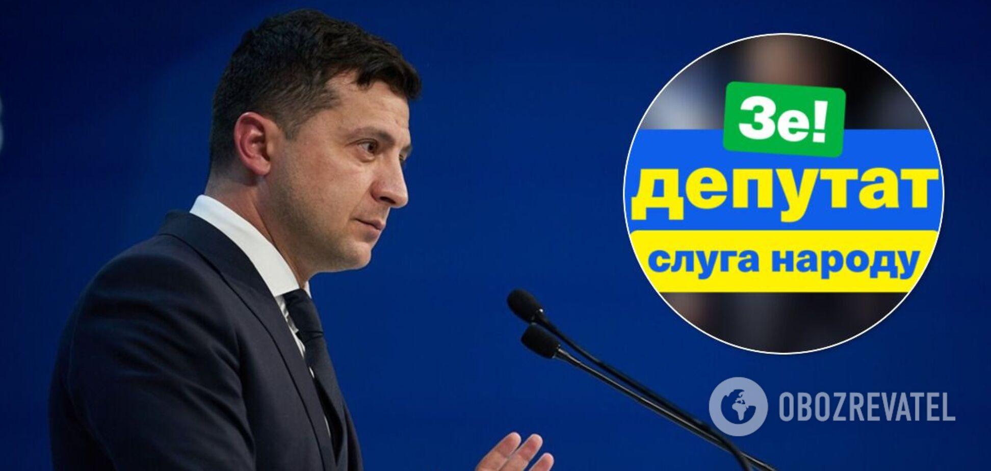 Володимир Зеленський і 'Слуга народу'
