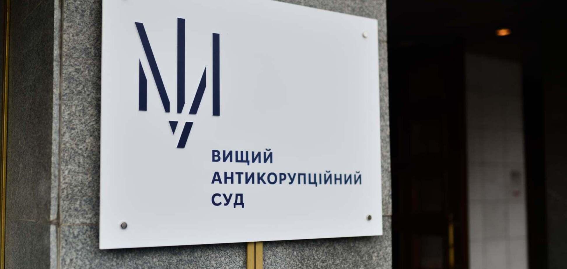 Высший антикоррупционный суд Украины