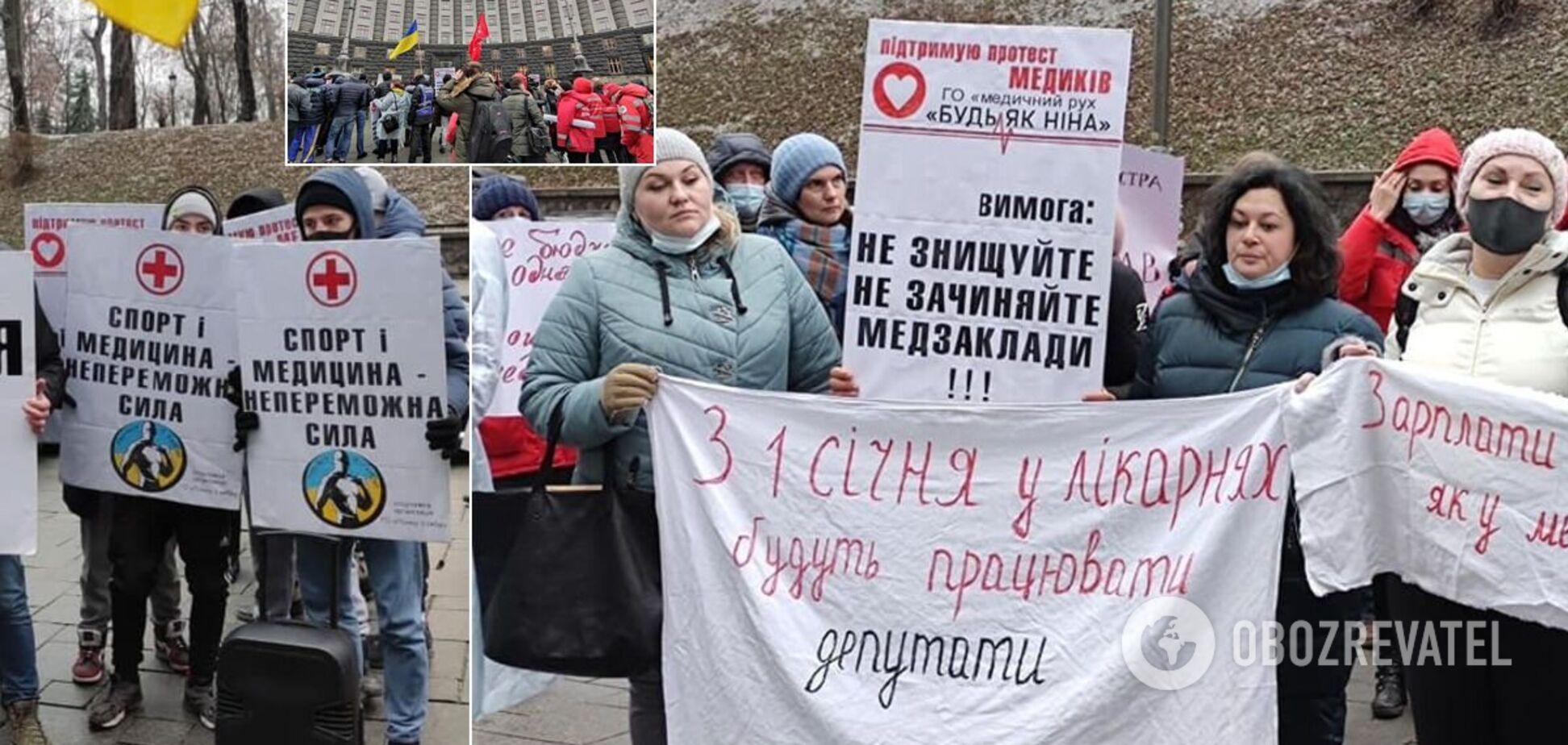 Акція протесту медиків в Києві