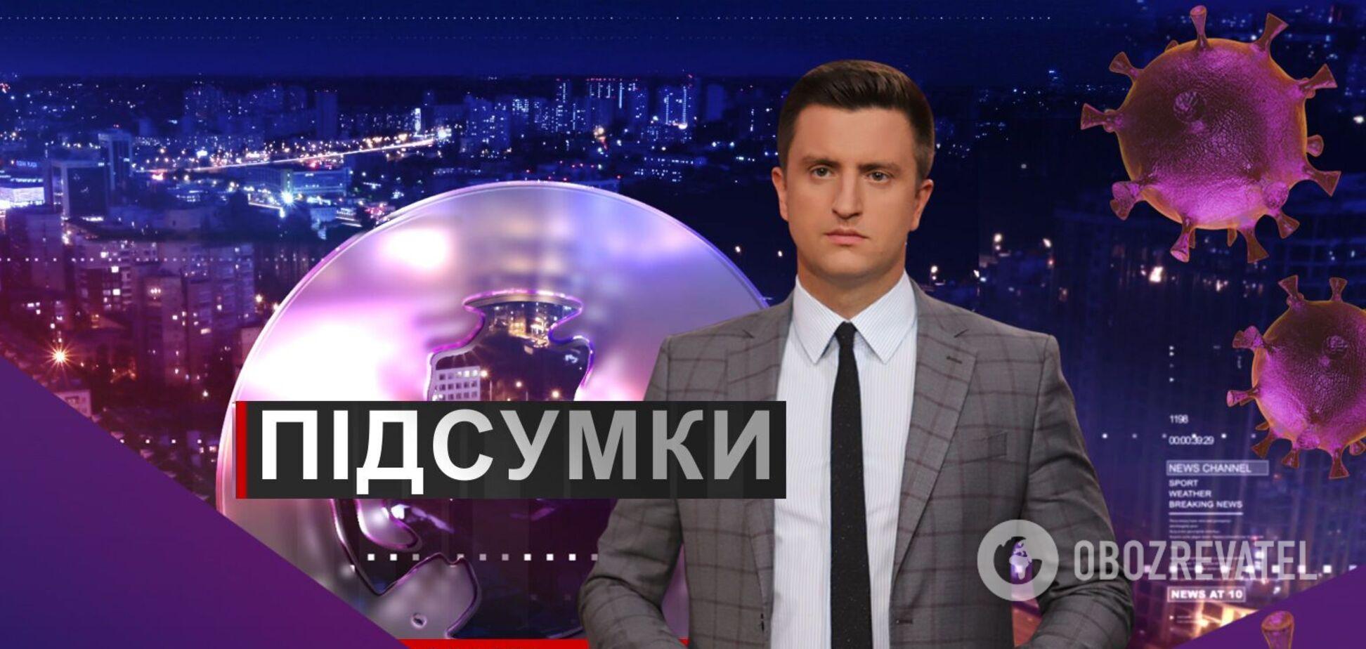 Підсумки дня з Вадимом Колодійчуком. Середа, 16 грудня