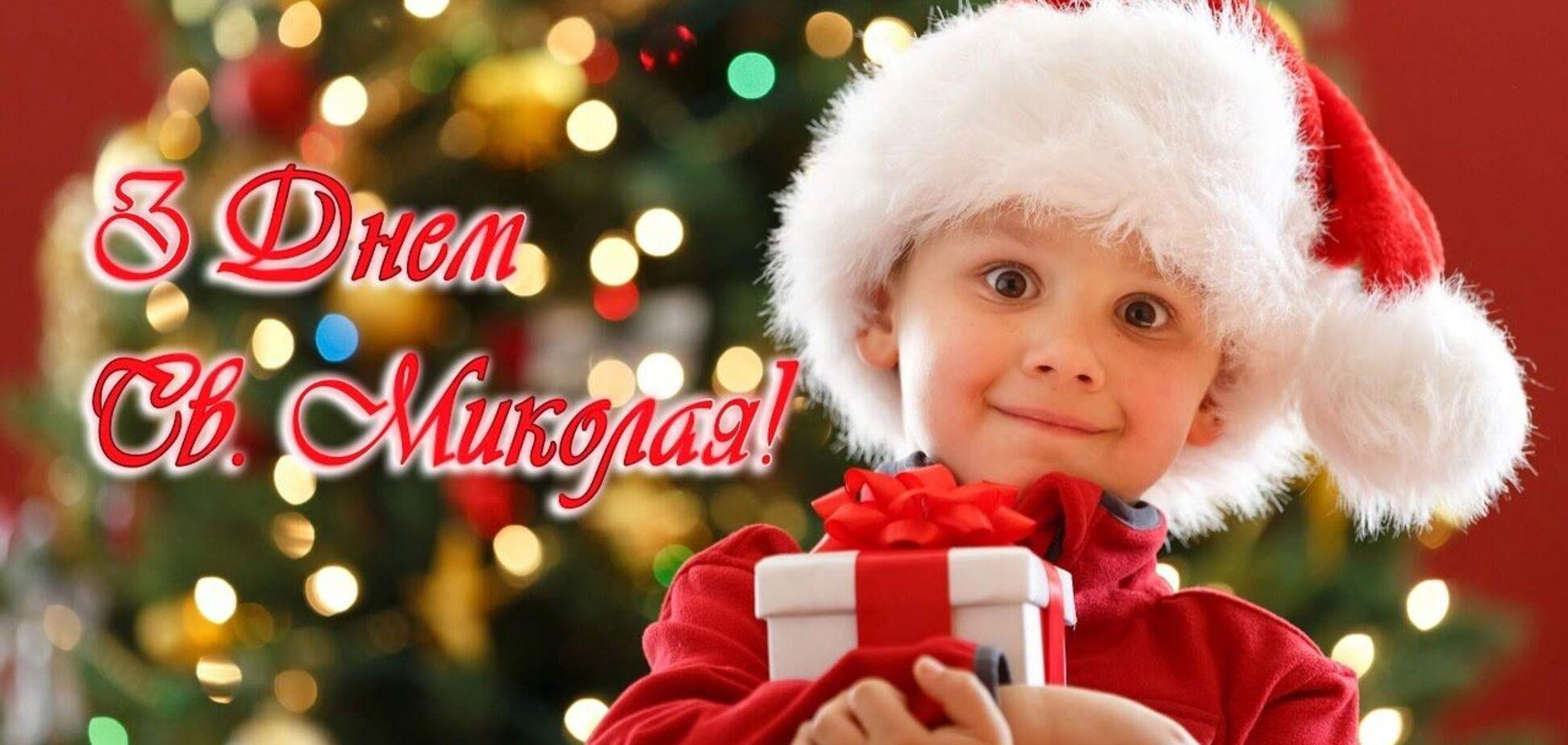 День святого Миколая святкують 19 грудня