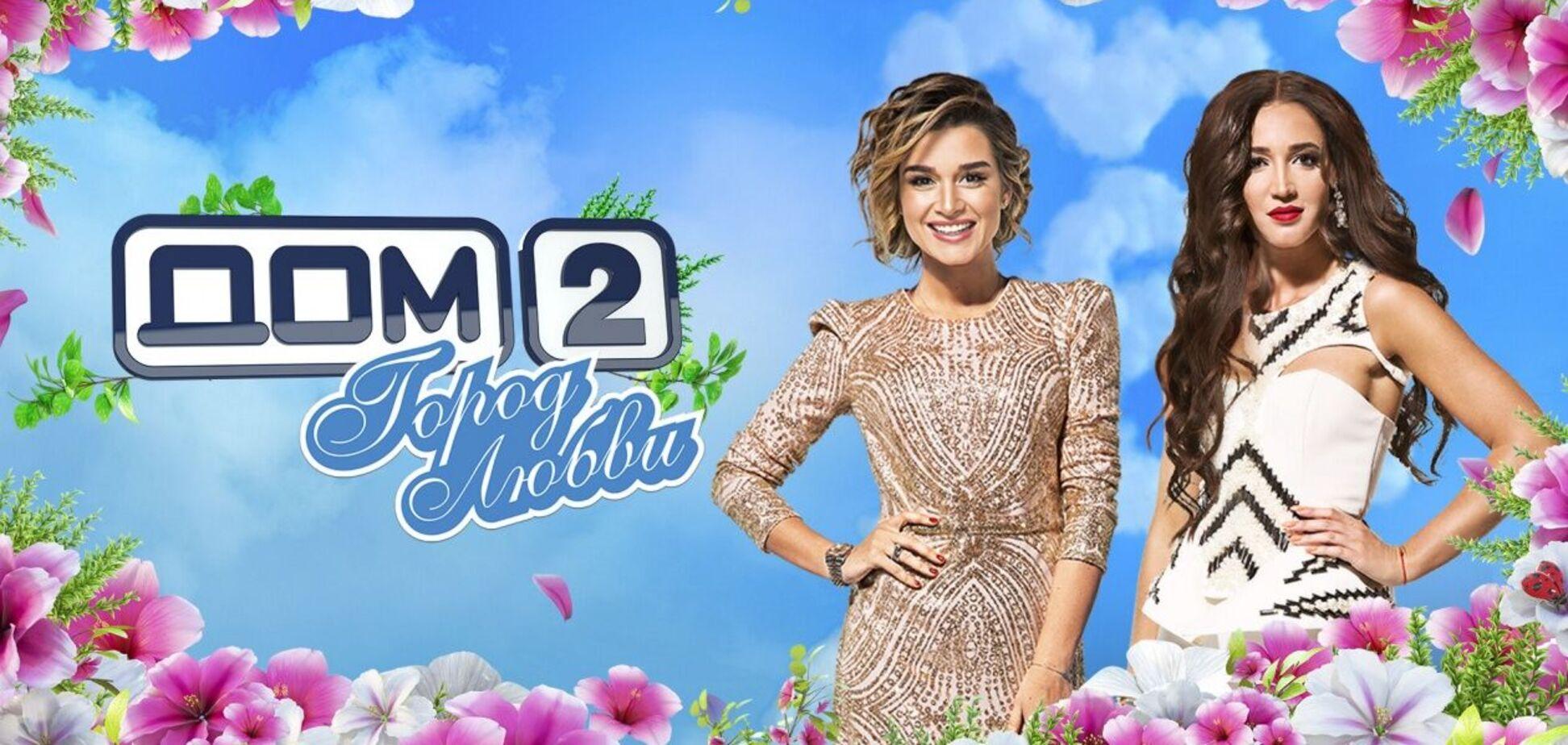 В СМИ сообщили о закрытии шоу 'Дом-2': появились подробности