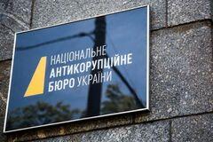 Работники НАБУ участвовали в коррупционных схемах по 'Укроборонпрому'