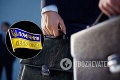Дорогая для украинцев профессия помощника депутата