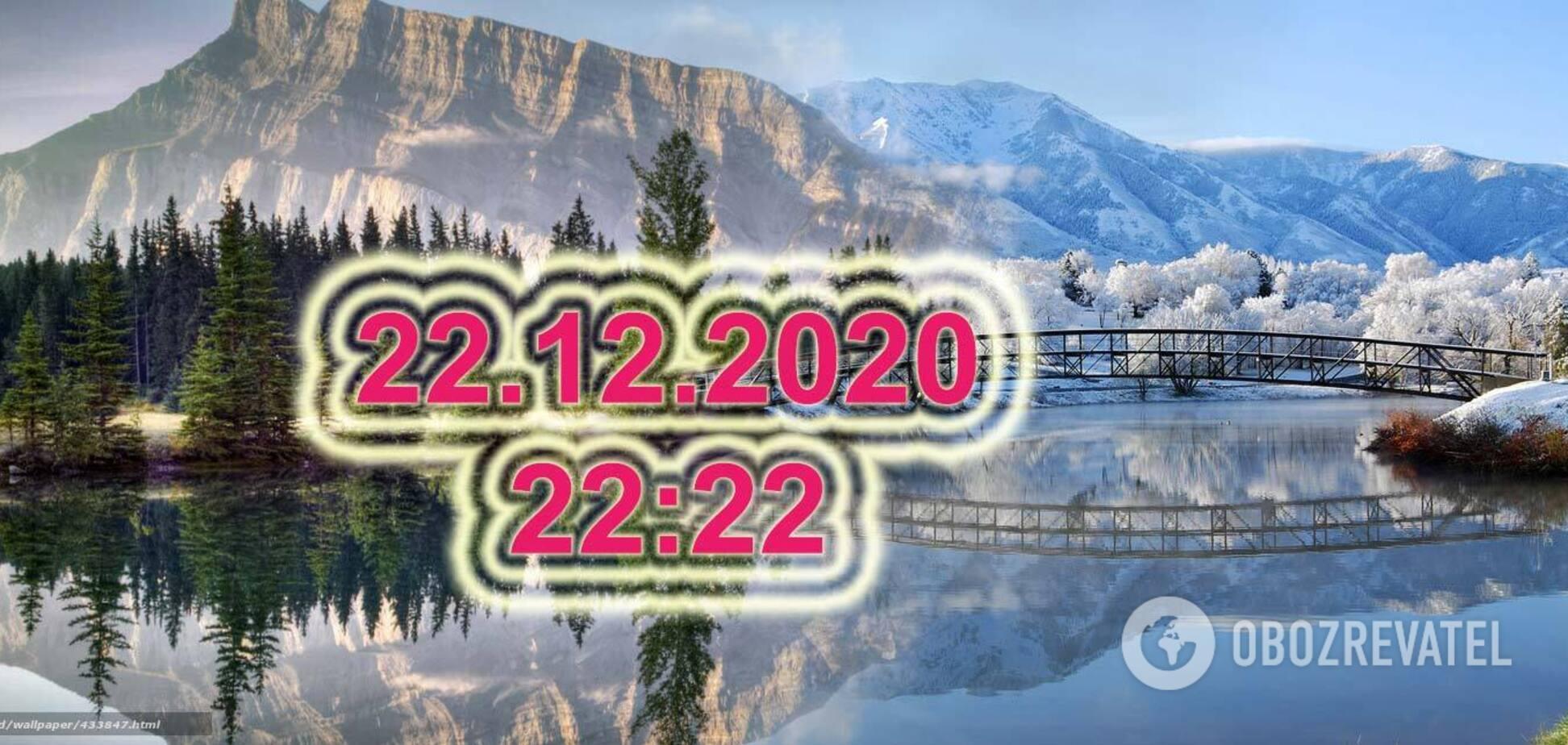 Вечером 22 декабря 2020 произойдет феномен, – нумеролог