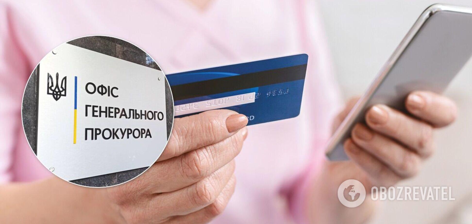 Шахраї з України виманювали по 10 млн євро у громадян ЕС: в ОГП ведуть розслідування