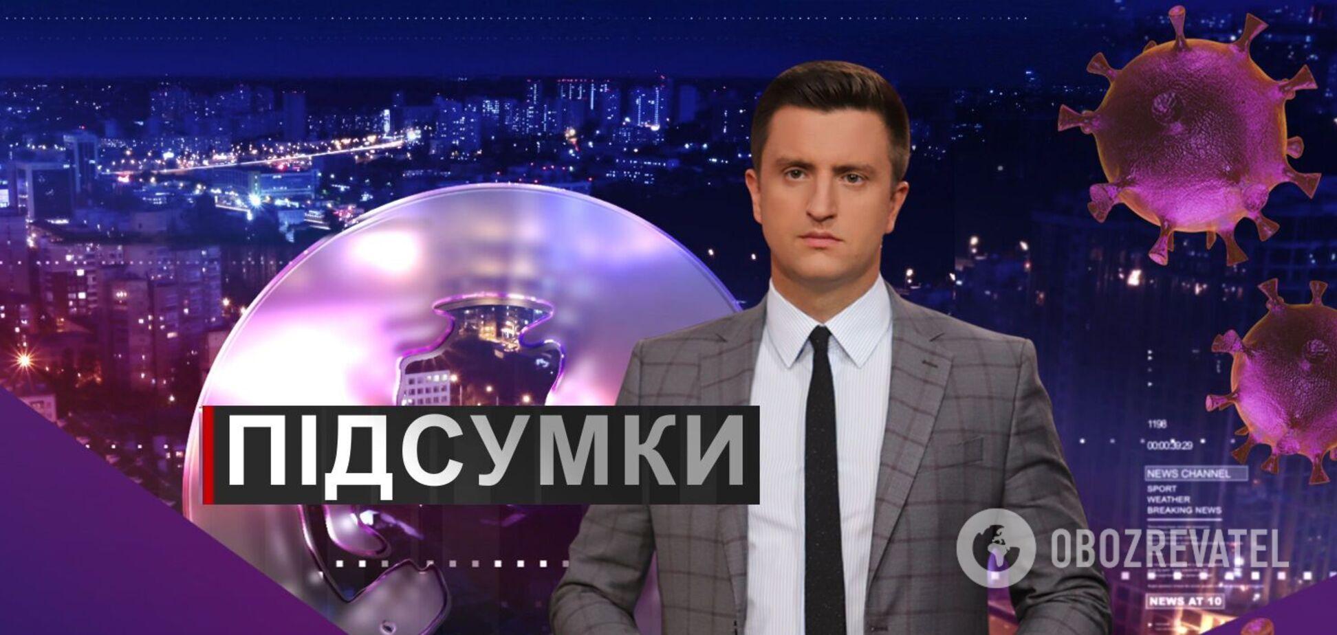 Підсумки дня з Вадимом Колодійчуком. Вівторок, 22 грудня