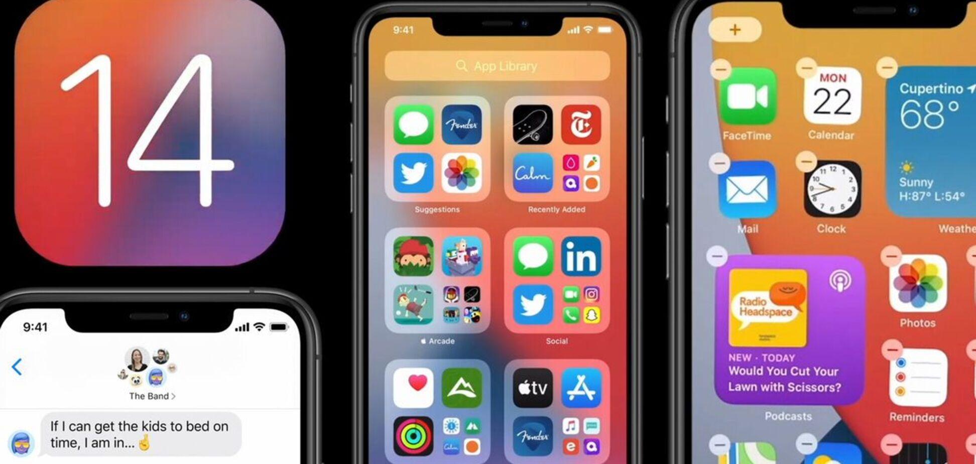 Названо 5 корисних функцій нової iOS 14
