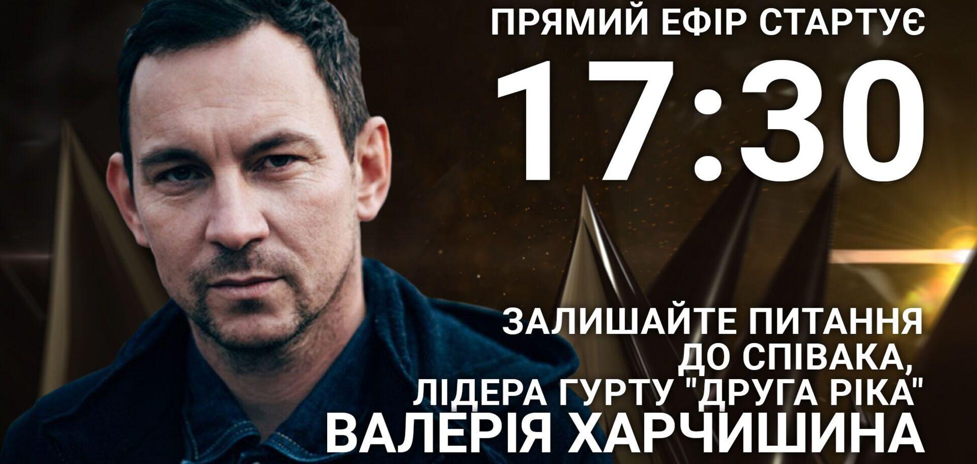 Валерій Харчишин: поставте співаку гостре питання