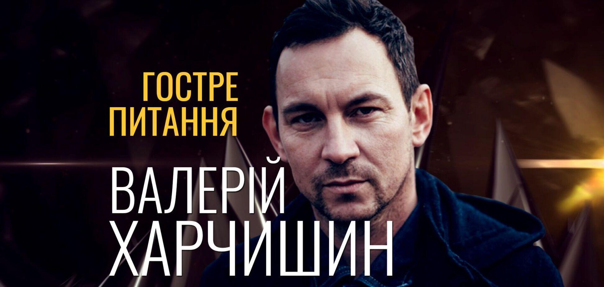 Валерій Харчишин в 'Гострому питанні': музикант – не повія, ми гідністю не торгуємо