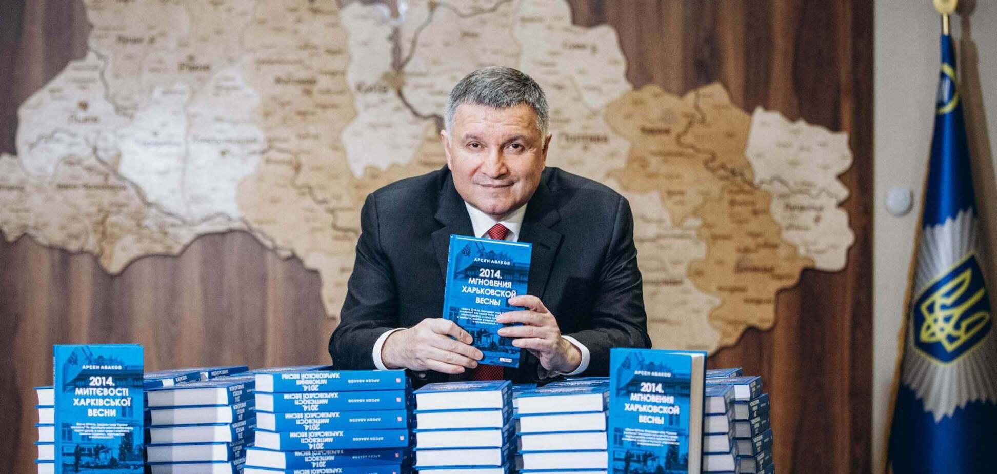 Аваков написав книгу про 'російську весну' у Харкові 2014 року