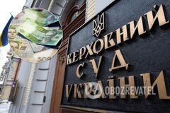 Верховный Суд Украины потратит 436 млн гривен на ремонт офиса