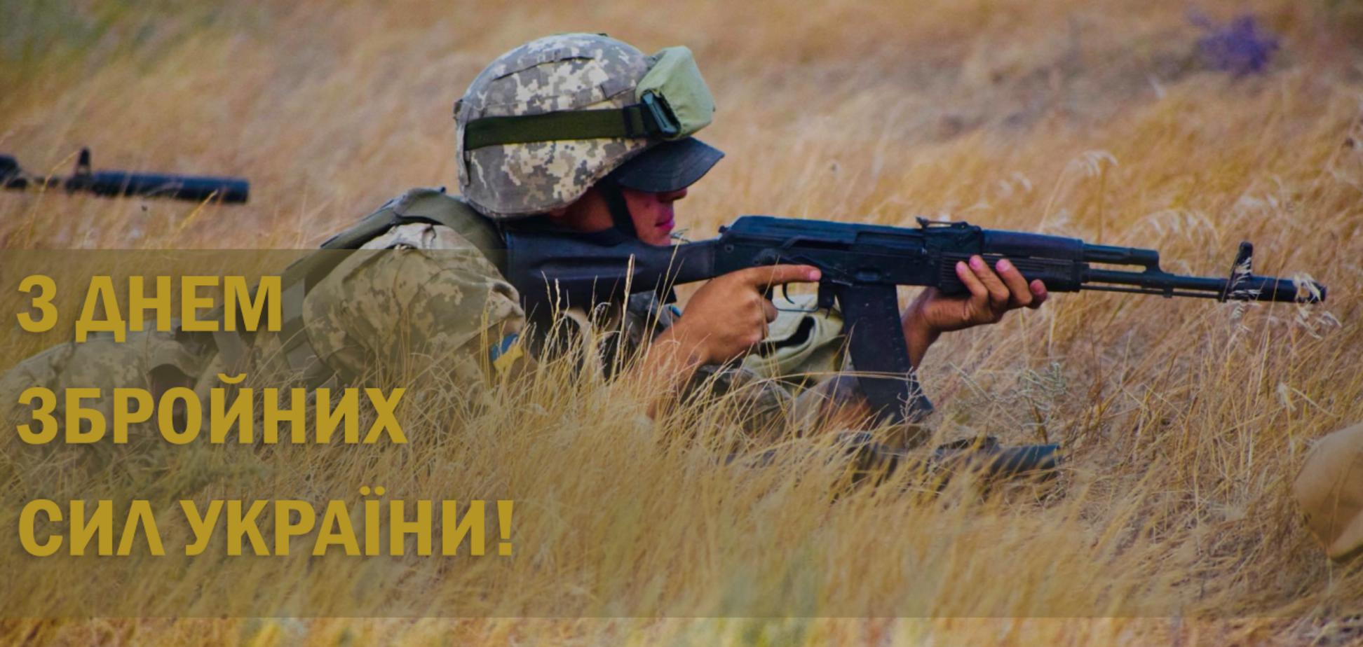 День Вооруженных сил Украины празднуют 6 декабря