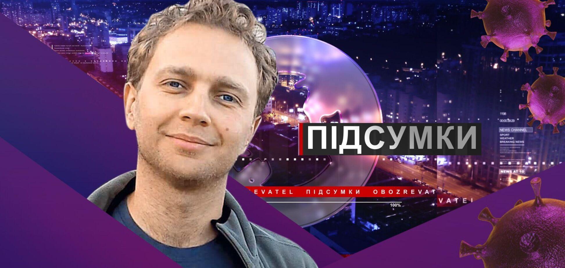 Борис Донськой на Обозреватель ТБ - 30.12.2020