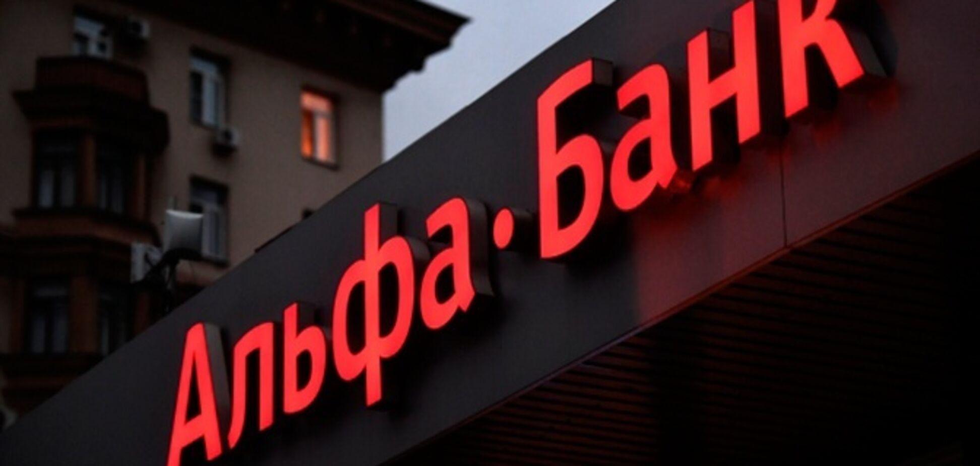Альфа-Банк Украина открыл антиофис
