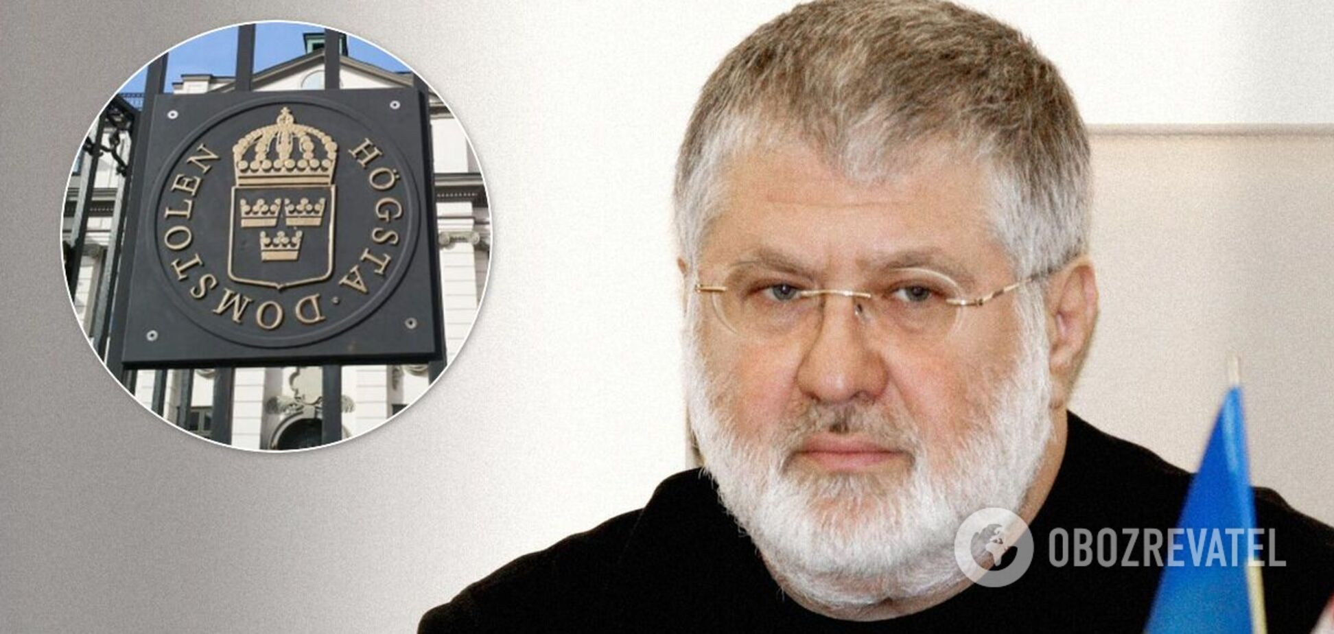 Позов Коломойського проти України не задовольнили