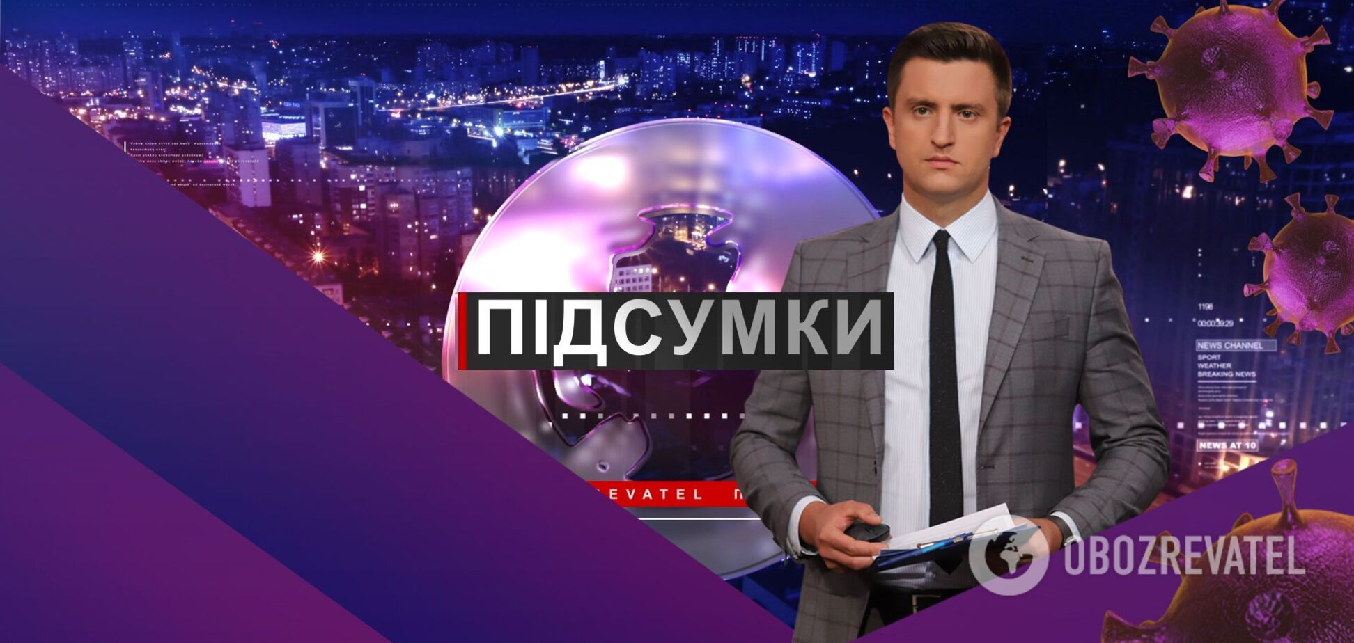 Підсумки дня з Вадимом Колодійчуком. Середа, 30 грудня