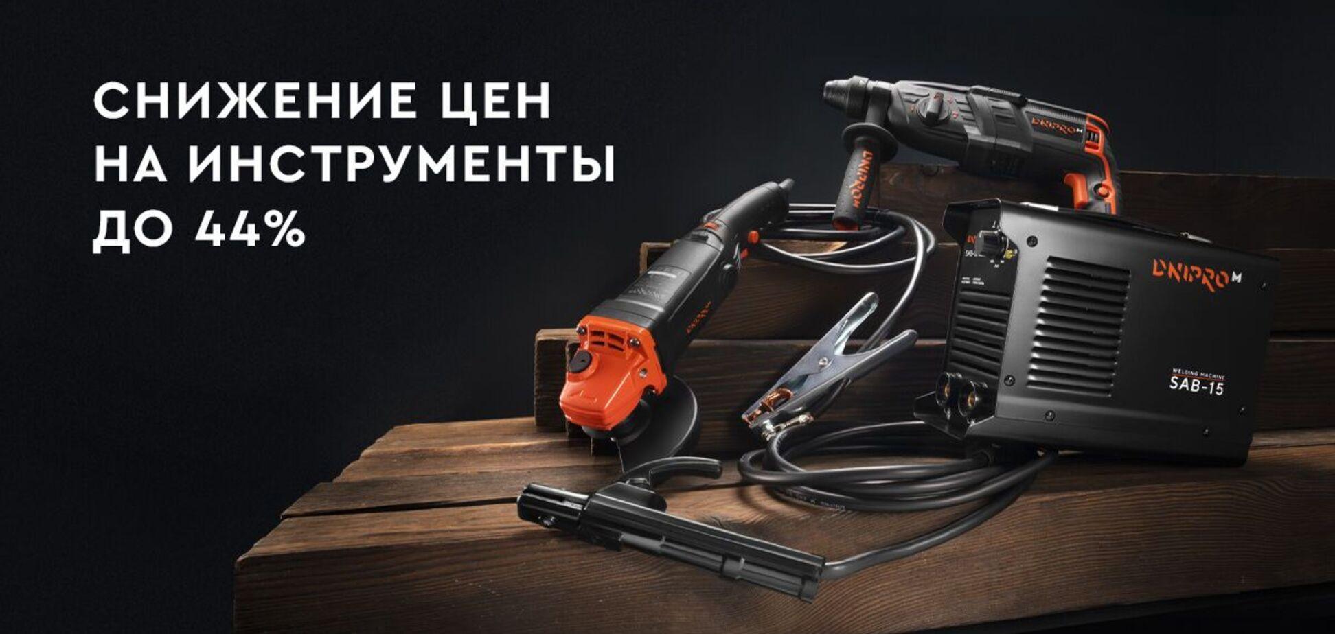 Dnipro-M знизив ціну на електроінструмент, обладнання та садову техніку