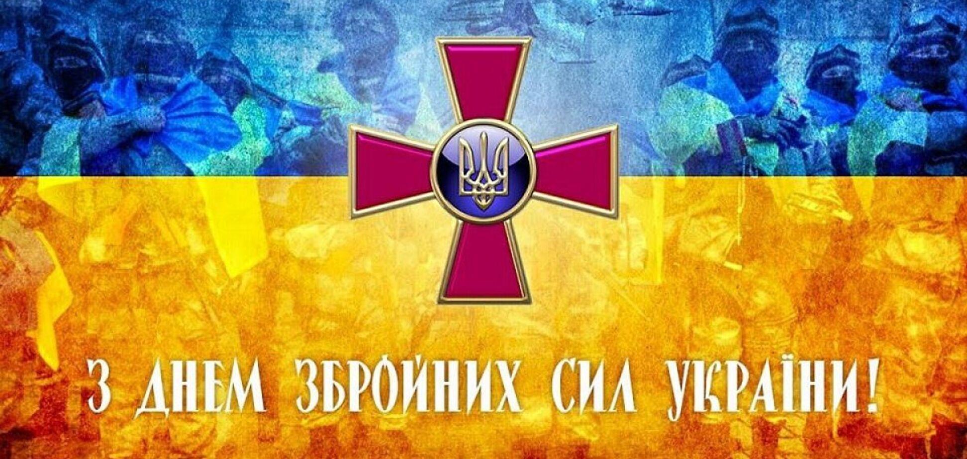 6 декабря в Украине отмечают День Вооруженных сил