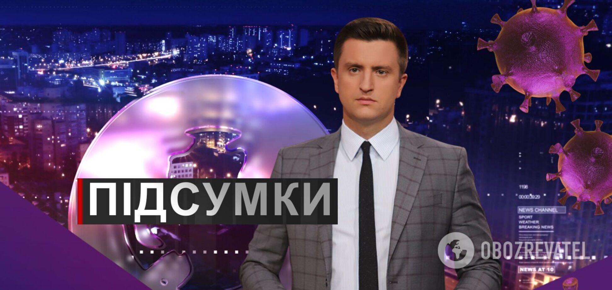 Підсумки дня з Вадимом Колодійчуком. Вівторок, 8 грудня