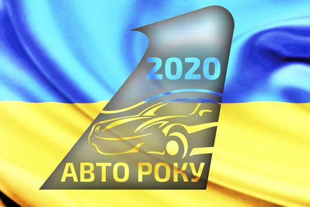 """""""Автомобіль року в Україні 2020"""": стали відомі імена переможців"""