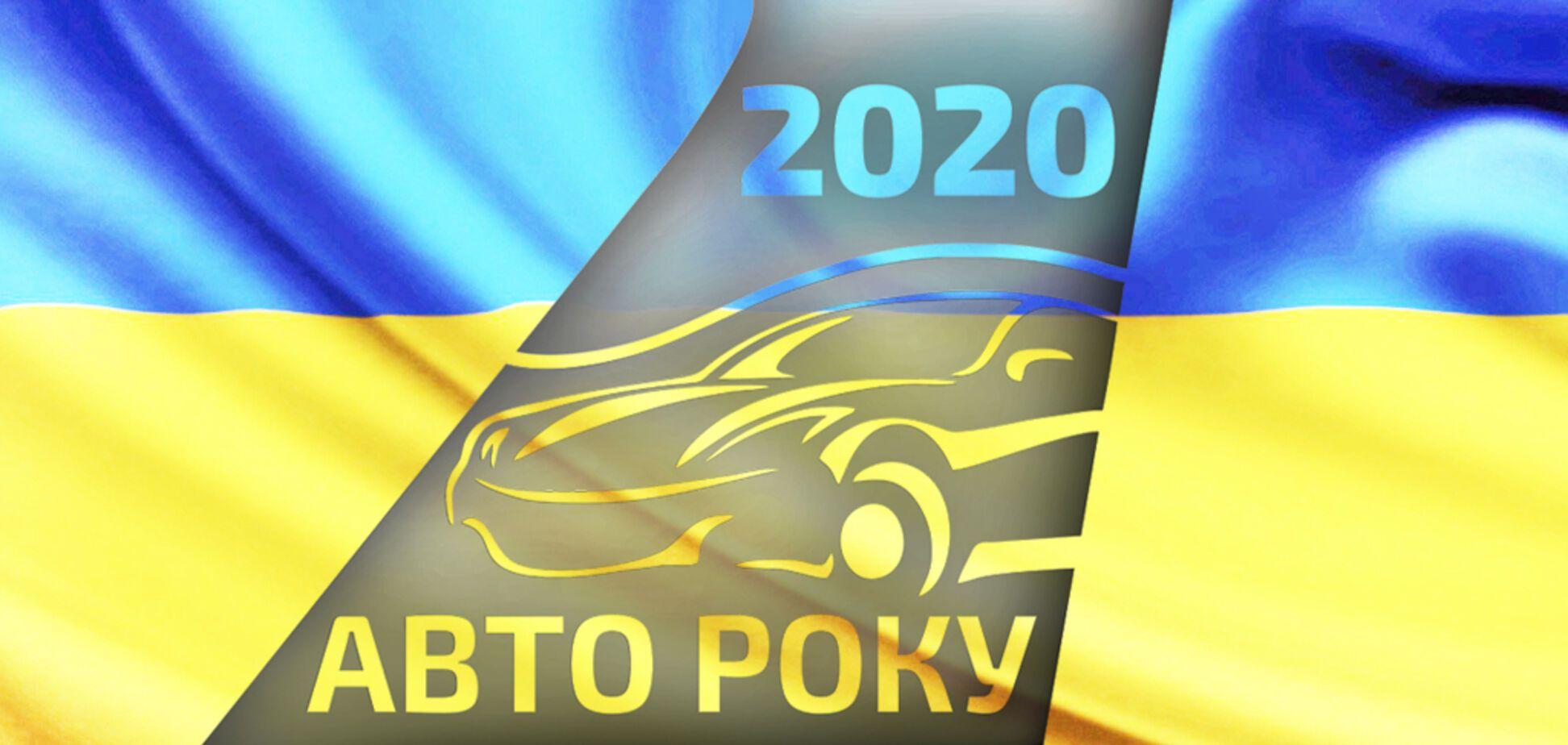 'Автомобіль року в Україні 2020': стали відомі імена переможців