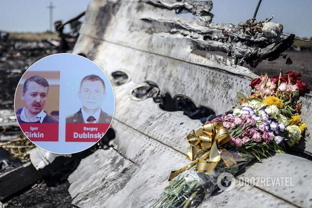 Нидерланды отклонили запрос России по фигурантам дела МН17