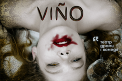ТДК на левом берегу Днепра: премьера 'VIÑO'