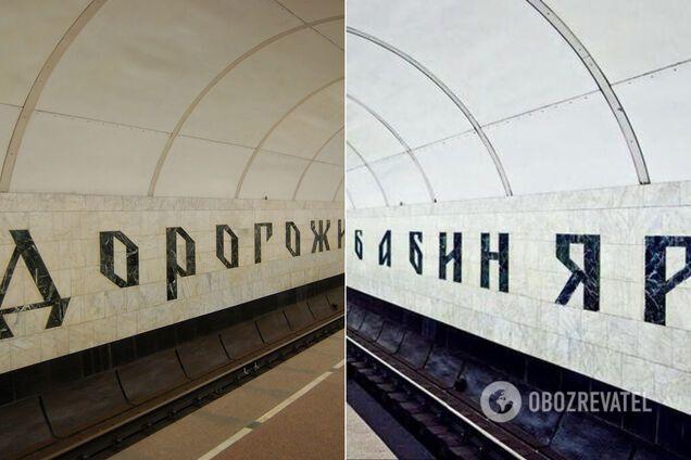 Інститут нацпам'яті виступив проти перейменування станції метро Києва