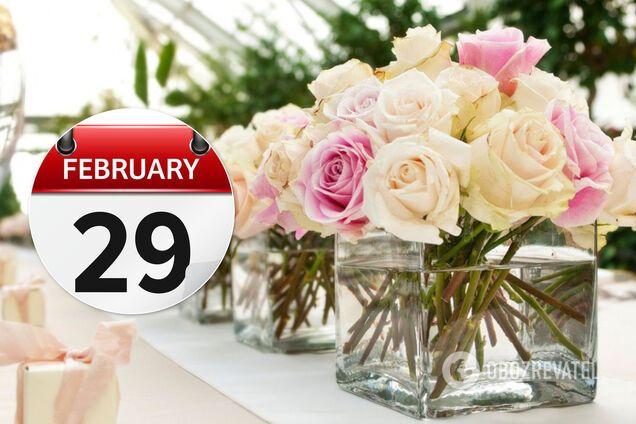 Можно ли 29 февраля играть свадьбу?