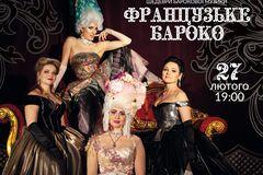 'Шедевры барочной музыки. Французское барокко' покажут в Национальной оперетте Украины