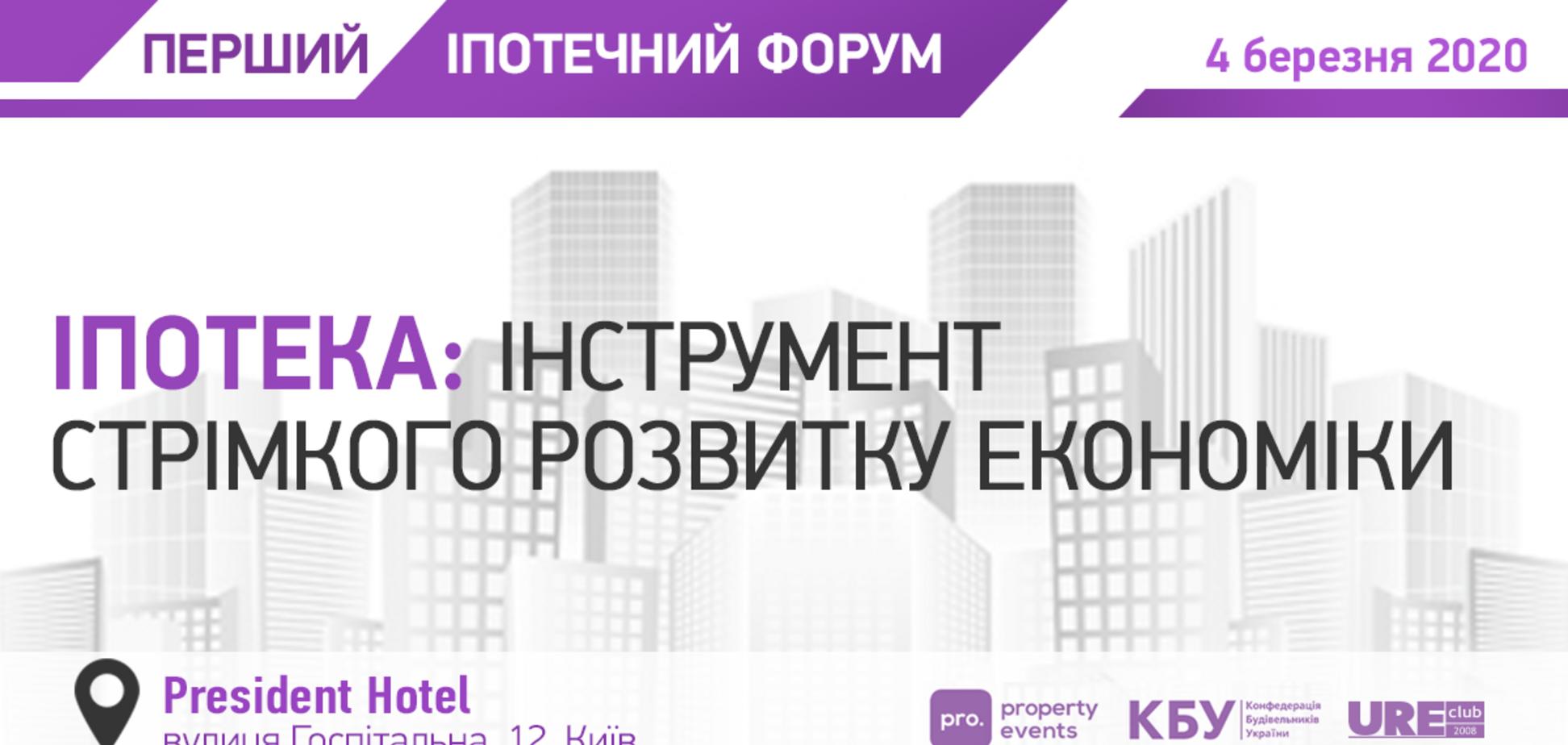 В Києві відбудеться форум 'Іпотека – інструмент стрімкого розвитку економіки'