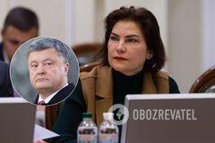 Венедіктова не захотіла зустрічатися з адвокатом Порошенка. Документ