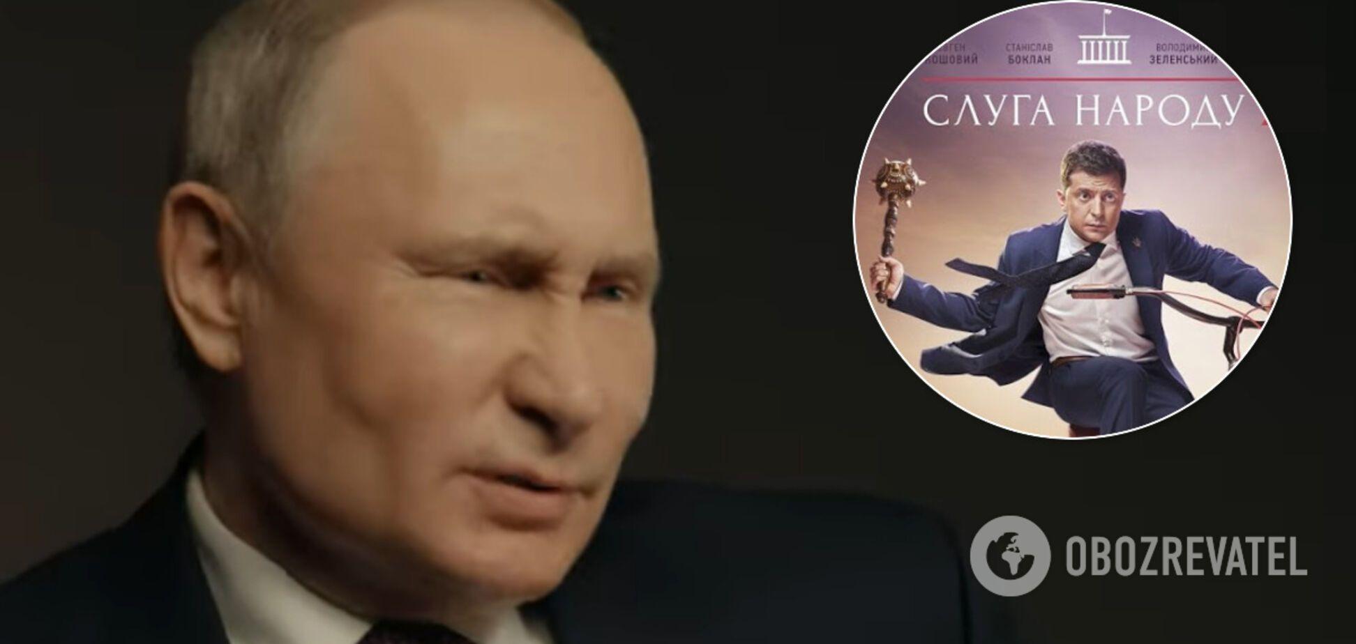 Путин: 'Слугу народа' не смотрел, Голобородько не знаю