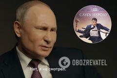 Путін: 'Слугу народу' не дивився, Голобородька не знаю