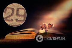 Що не можна робити 29 лютого: астрологиня дала пояснення