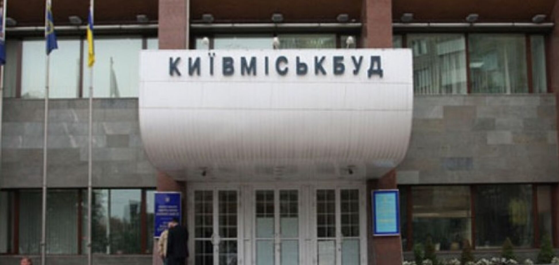 'Киевгорстрой' принял два жилых комплекса 'Укрбуда'