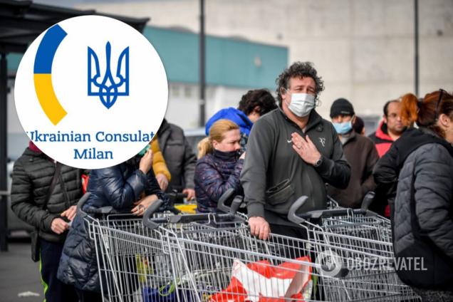 Генконсульство України в Італії закрили через коронавірус