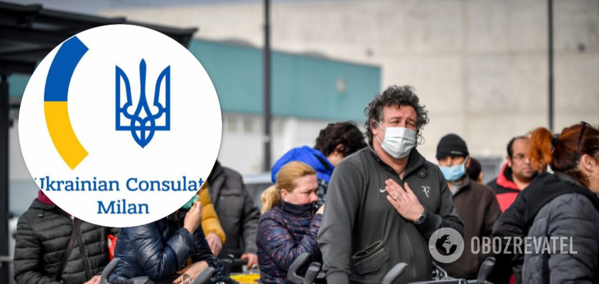 Генконсульство України в Італії екстрено закрили через коронавірус