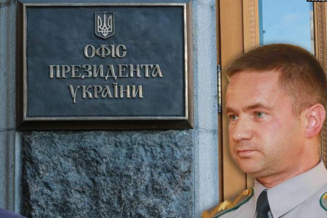 Экс-помощник сына Пшонки попал в Офис Зеленского
