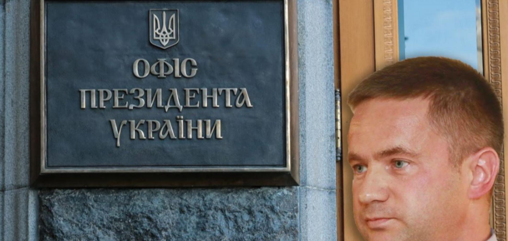 Експомічник сина Пшонки потрапив в Офіс Зеленського