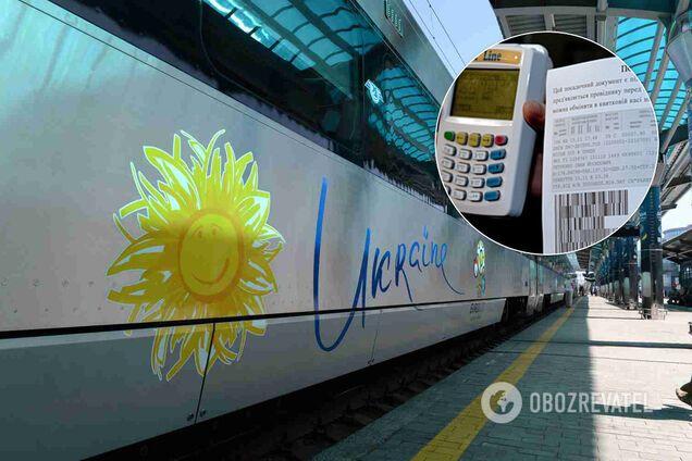 Квитки на поїзд