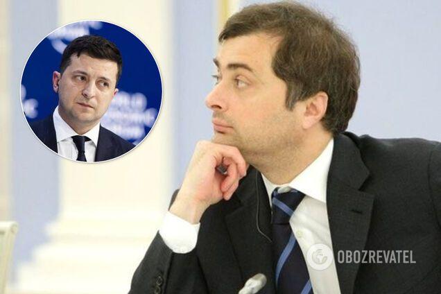 """Сурков заявив, що Зеленський """"не лох"""""""