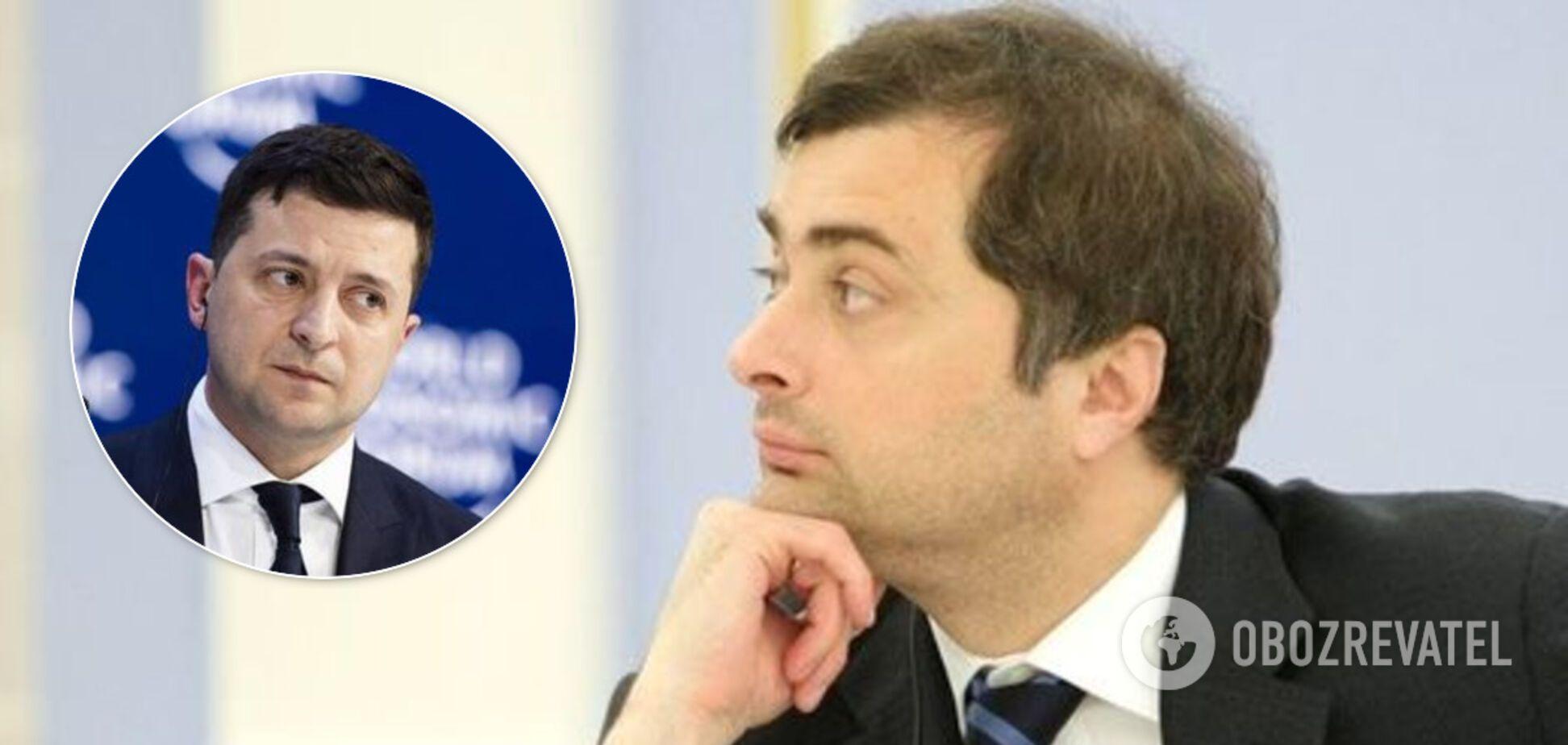 Сурков: Зеленський – 'не лох', його сприйняли як президента