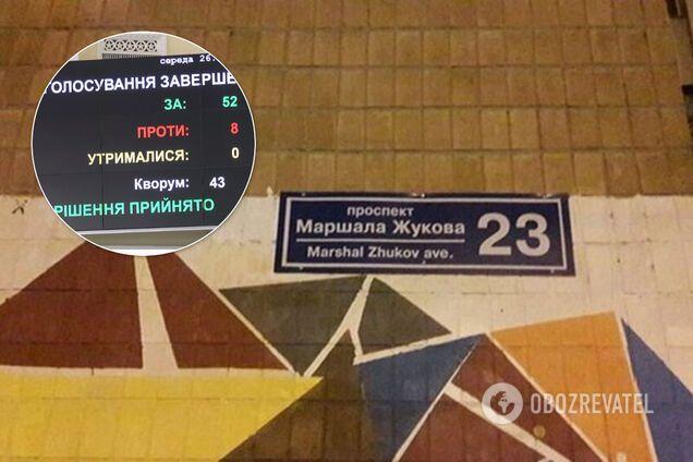 У Харкові знову перейменували скандальний проспект Жукова