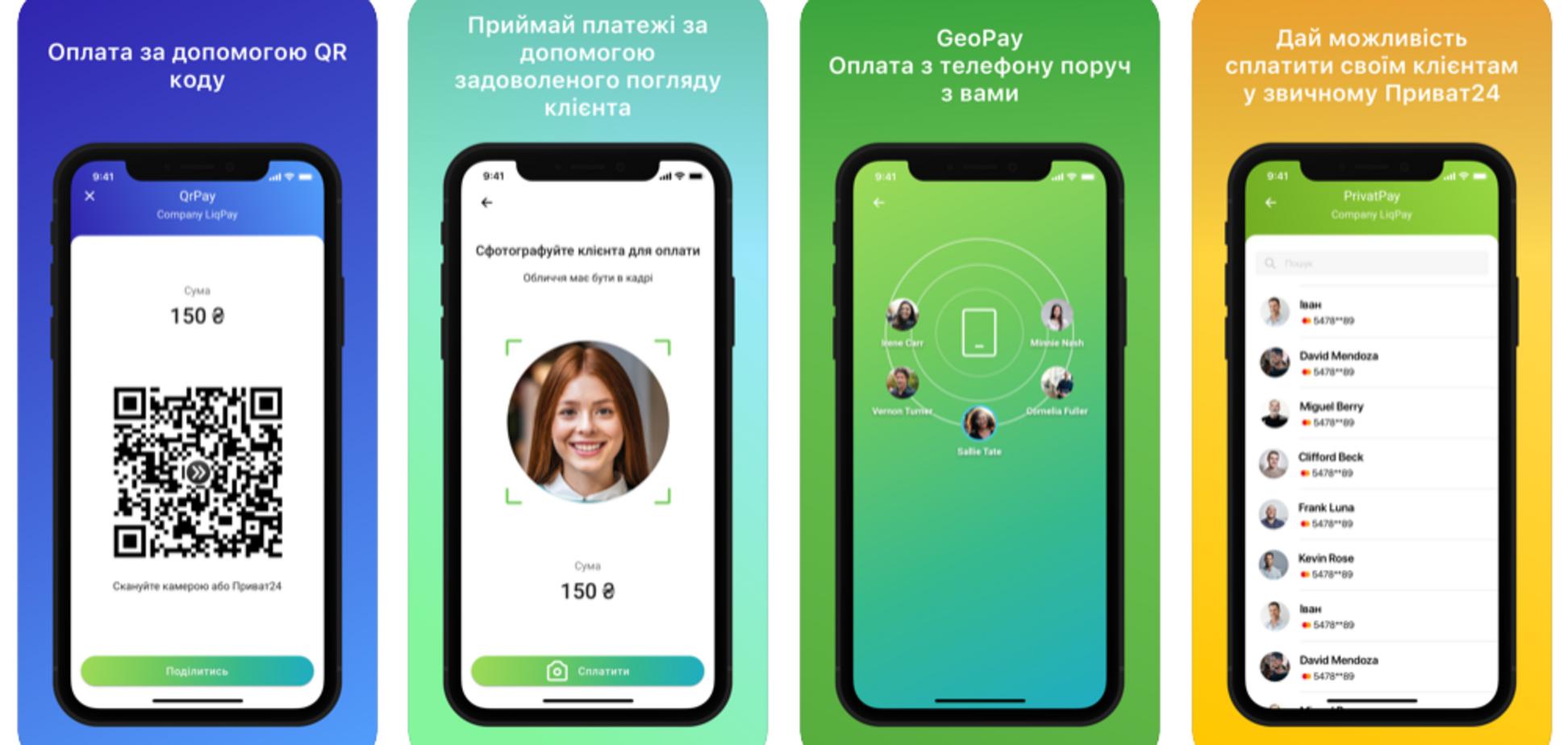 Оплатити за допомогою cелфі: як працює Liqpay від ПриватБанку