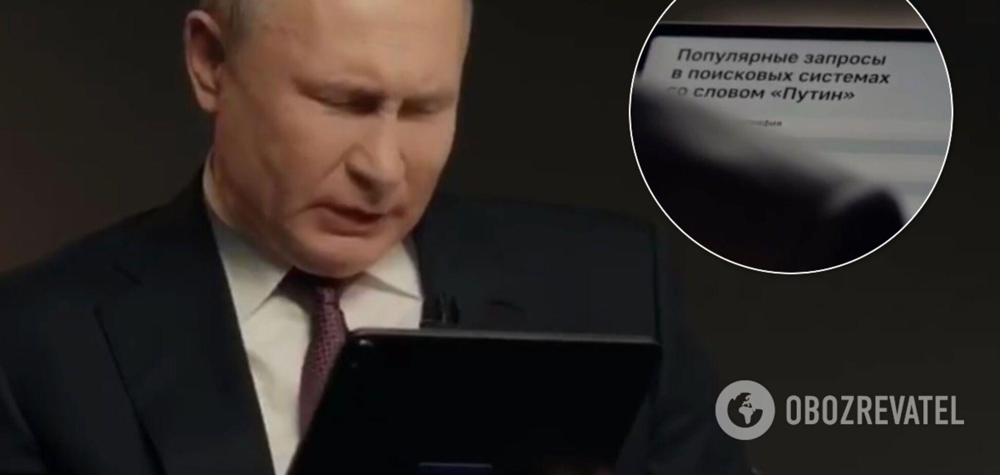 Путіна потролили, давши в руки iPad